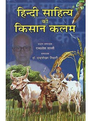 हिन्दी साहित्य की किसान कलम - Kisan Kalam of Hindi Literature