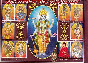 Dashavatara Stotram (Kannada)