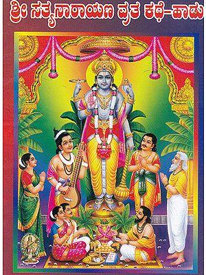 Shri Satyanarayan Vrata (Kannada)