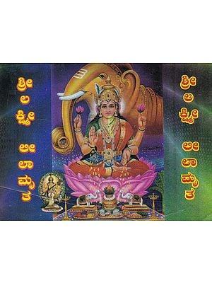 Shri Lakshmi Leelamruta (Kannada)