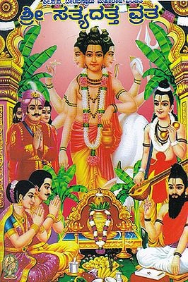 Shri Satya Datta Vrata (Kannada)