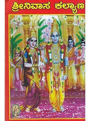 Shrinivas Kalyan (Kannada)
