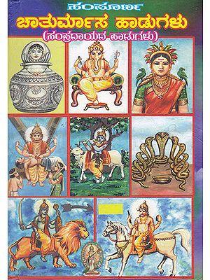 Chaturmasa Hadugalu (Kannada)