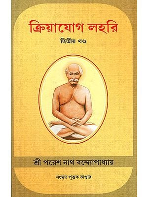 Kriya Jog Lahari (Part 2 in Bengali)- An Old and Rare Book