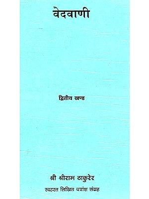 वेदवाणी - Vedvani (Part 2)