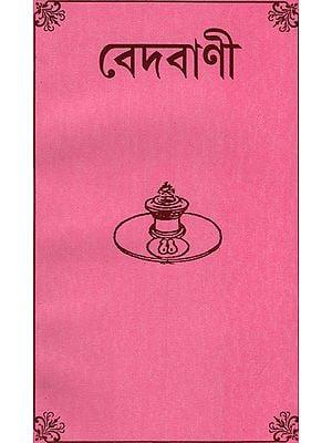 Vedvani (Part 2 in Bengali)