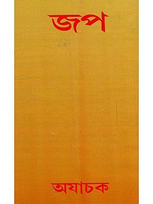Jap (Bengali)