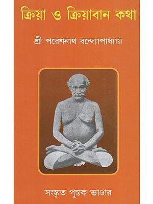 Kriya O Kriyaban Katha (Bengali)