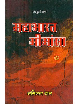 महाभारत मीमांसा - Mahabharata Mimamsa
