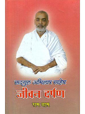 सद्गुरु अभिलाष साहेब जीवन दर्पण - Sadguru Abhilash Saheb Jeevan Darpan