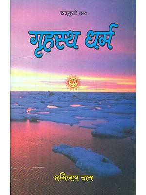 गृहस्थ धर्म - Grihasth Dharma