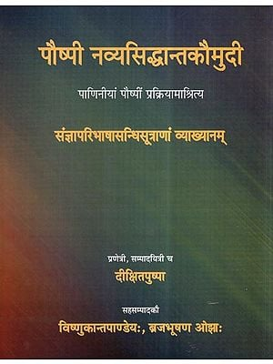 पौष्पी नव्यसिद्धान्तकौमुदी- Pauspi Navya Siddhanta Kaumudi- Paniniya Pauspi Prakriyamasritya