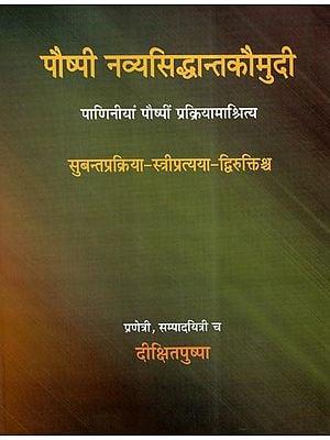 पौष्पी नव्यसिद्धान्तकौमुदी- Pauspi Navya Siddhant Kaumudi- Paniniya Pauspi Prakriyamashritya