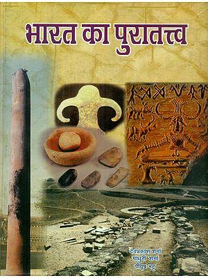 भारत का पुरातत्त्व - Archaeology of India