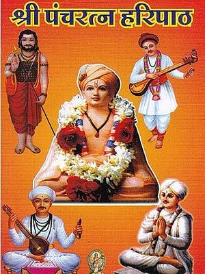 श्री पंचरत्न हरिपाठ- Shri Pancharatna Haripath