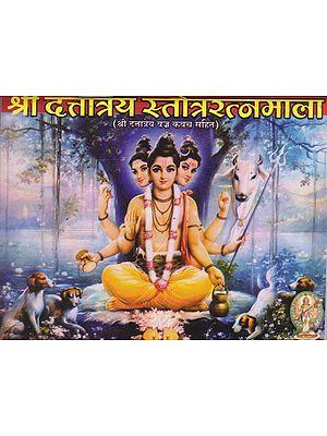श्री दत्तात्रेय स्तोत्ररत्नमाला- Shri Dattatreya Stotra Ratnamala