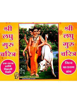 श्री लघु गुरू चरित्र- Shri Laghu Guru Charitra
