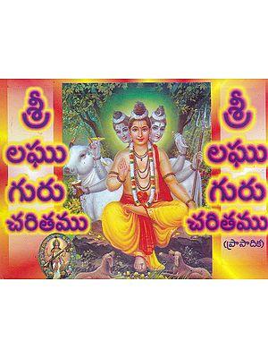 Shri Laghu Guru Charitra (Kannada)