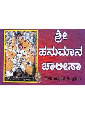 Shri Hanuman Chalisa (Pocket Size in Kannada)