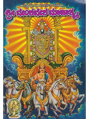 Shri Venkatesh Mahatme (Kannada)