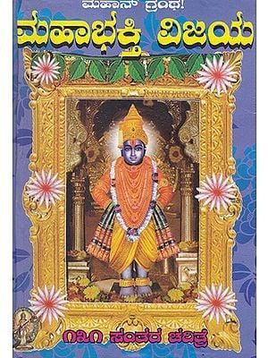 Maha Bhakti Vijay (Kannada)