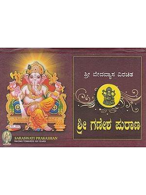Shri Ganesh Purana (Kannada)