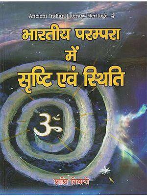 भारतीय परम्परा में सृष्टि एवं स्थिति - Creation and Existence in Indian Tradition