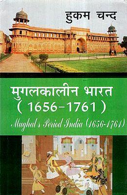 मुगलकालीन भारत- Mughal's Period India (1656-1761)