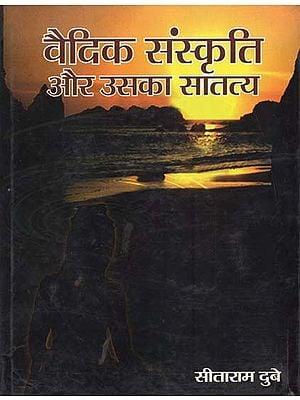 वैदिक संस्कृति और उसका सातत्य - Vedic Culture and its Continuity