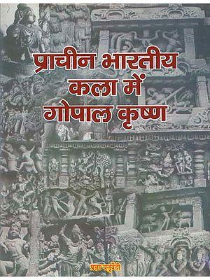 प्राचीन भारतीय कला में गोपाल कृष्ण - Gopal Krishna in Ancient Indian Art