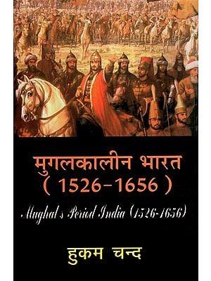 मुगलकालीन भारत- Mughal's Period India (1526-1656)