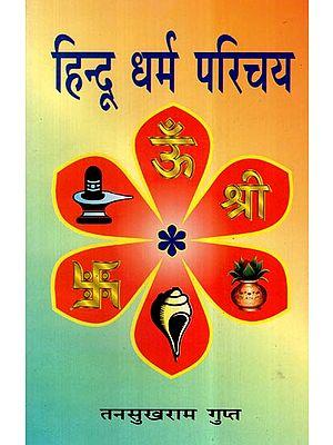 हिन्दू धर्म परिचय- Introduction to Hinduism