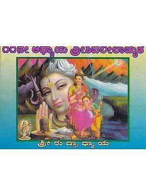 Shri Rudradhyaya (Kannada)