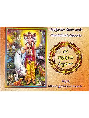 Shri Dattatreya Stotram (Kannada)