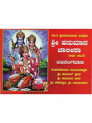 Hanuman Chalisa (Kannada)