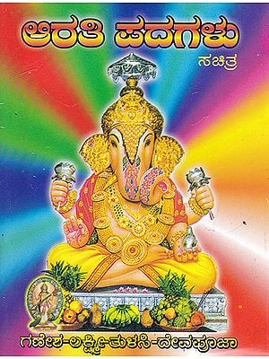 Sachitra Arati Padagalu (Kannada)