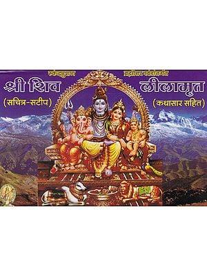 श्री शिव लीलामृत- Shri Shiva Leelamruta