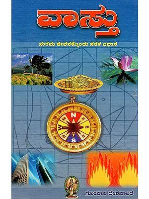 Shri Vastu Bhagwan (Kannada)