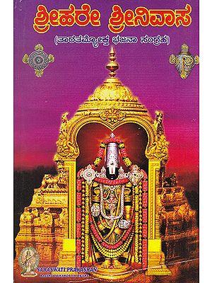 Shrihare Srinivas (Kannada)