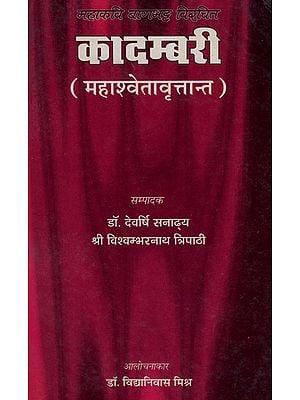 कादम्बरी (महाश्वेतावृत्तान्त) - Kadambari (Mahaswetavantantra)
