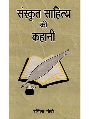 संस्कृत साहित्य की कहानी - Sanskrit Sahitya Ki Kahani (An Old and Rare Book)