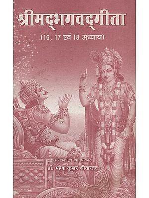 श्रीमद्भगवद्गीता - Srimad Bhagwad Gita (Chater 16, 17, 18)