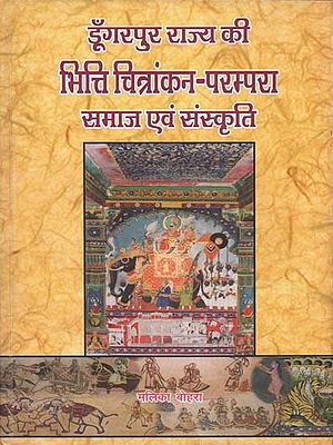डूँगरपुर राज्य की भित्ति चित्रांकन-परम्परा समाज एवं संस्कृति - Murals of Dungarpur State- Tradition Society and Culture (From Early 17th Century to 1940 A.D.)