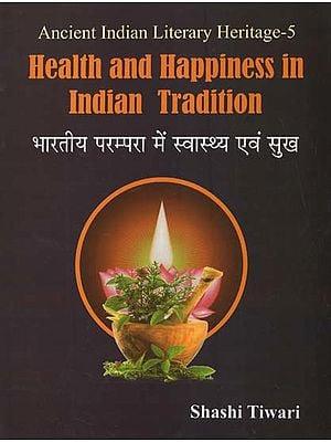 भारतीय परम्परा में स्वास्थ्य एवं सुख - Health and Happiness in Indian Tradition