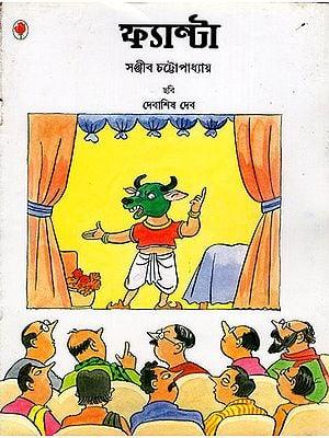 Fanta (Bengali)