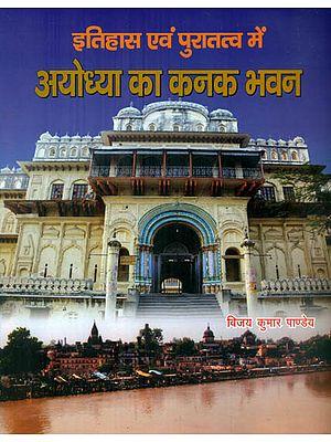 इतिहास एवं पुरातत्व में अयोध्या का कनक भवन - History and Archaeology of Kanaka Bhavan of Ayodhya