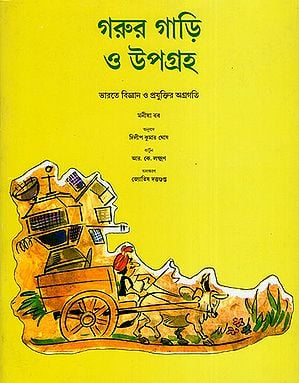 Bullock Carts & Satellites (Bengali)