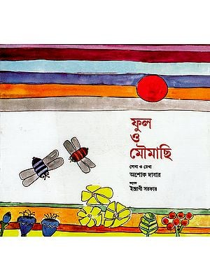 The Flower and the Bee (Bengali)