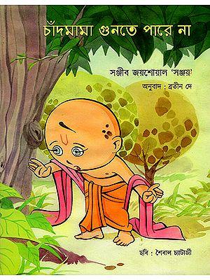 Chanda Ginti Bhool Gaya (Bengali)