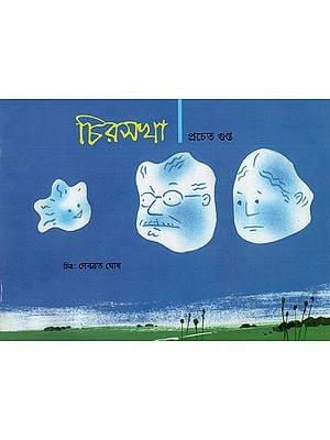 Friends (Bengali)
